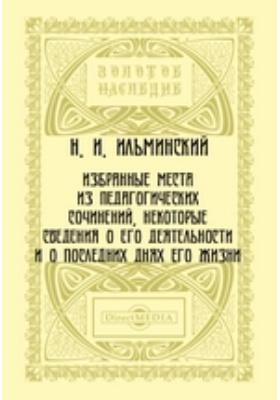 Избранные места из педагогических сочинений, некоторые сведения о его деятельности и о последних днях его жизни