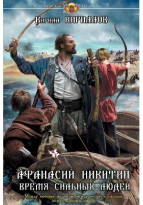 Афанасий Никитин : Время сильных людей