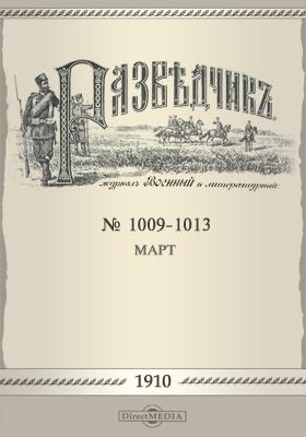Разведчик. 1910. №№ 1009-1013, Март