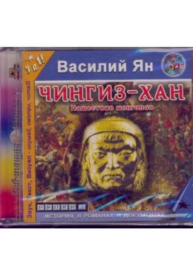 Чингиз-Хан : Говорящая книга