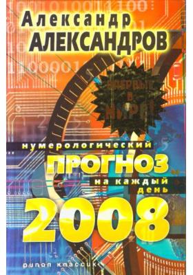 Нумерологический прогноз на каждый день 2008