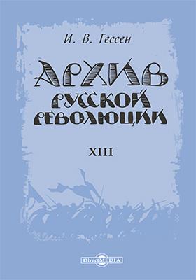 Архив русской революции. Т. 13