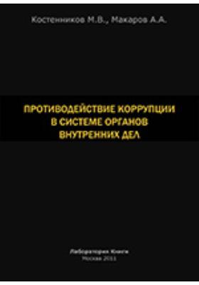 Противодействие коррупции в системе органов внутренних дел