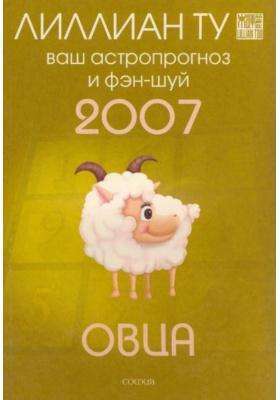Овца. Ваш астропрогноз и фэн-шуй на 2007 год
