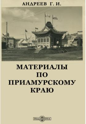Материалы по Приамурскому краю