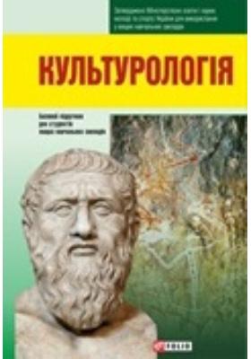 Культурологія: підручник для студентів вищих навчальних закладів