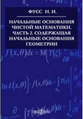 Начальные основания чистой математики, Ч. 2. Содержащая начальные основания геометрии