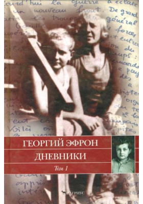 Георгий Эфрон. Дневники. В двух томах. Том 1 : 1940–1941 годы