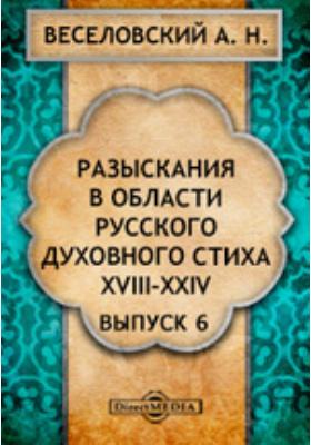 Разыскания в области русского духовного стиха. Вып. 6, Ч. 18-24