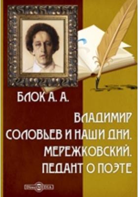 Владимир Соловьев и наши дни. Мережковский. Педант о поэте :