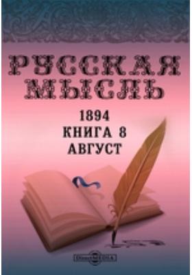 Русская мысль: журнал. 1894. Книга 8, Август