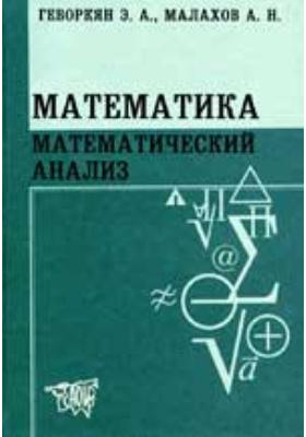 Математика. Математический анализ: учебно-методический комплекс