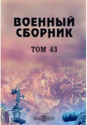 Военный сборник. 1865. Т. 43