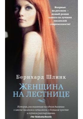 Женщина на лестнице: роман