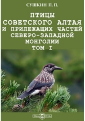 Птицы Советского Алтая и прилежащих частей Северо-Западной Монголии: монография. Том I