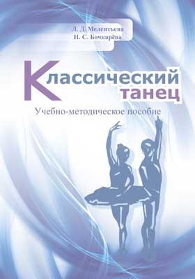 Классический танец: учебно-методическое пособие
