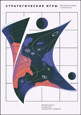 Стратегические игры : доступный учебник по теории игр