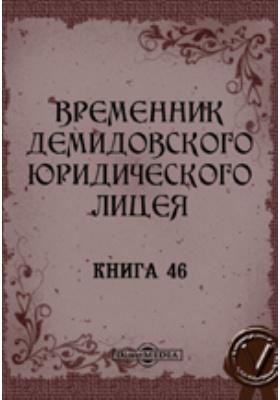 Временник Демидовского юридического лицея. 1888. Книга 46