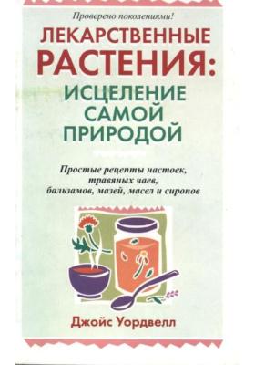 Лекарственные растения: исцеление самой природой = The Herbal Home Remedy Book : 2-е издание
