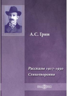Рассказы 1917-1930. Стихотворения: художественная литература