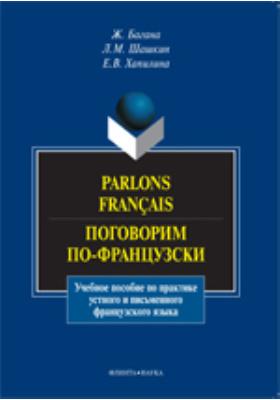 Parlons français = Поговорим по-французски: учебное пособие
