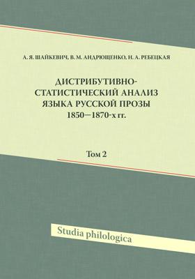 Дистрибутивно-статистический анализ языка русской прозы 1850—1870-х гг. Т. 2