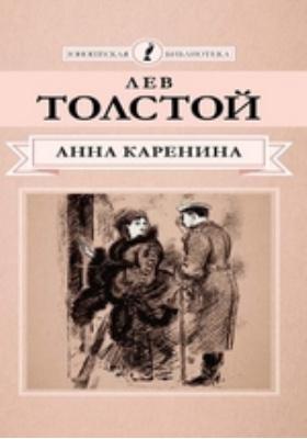 Т. 1. Анна Каренина: художественная литература : в 8-ми ч., Ч. 1-4