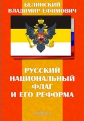 Русский национальный флаг и его реформа