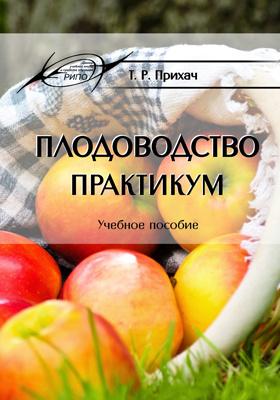 Плодоводство. Практикум: учебное пособие