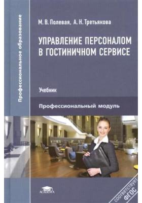 Управление персоналом в гостиничном сервисе : Учебник для студентов учреждений среднего профессионального образования