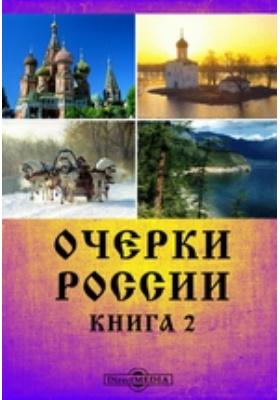 Очерки России. Книга 2