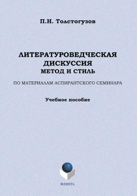 Литературоведческая дискуссия: метод и стиль : по материалам аспирантского семинара: учебное пособие