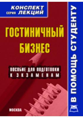 Гостиничный бизнес: учебное пособие