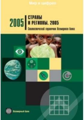 Страны и регионы. Статистический справочник Всемирного банка: журнал. 2005