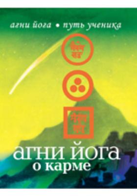 Агни Йога о карме: научно-популярное издание