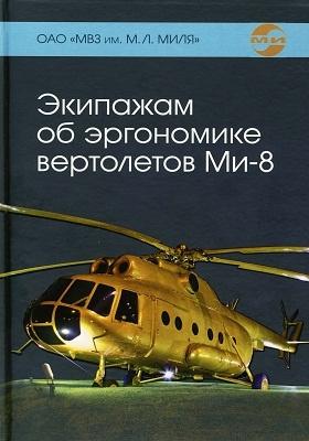 Экипажам об эргономике вертолетов Ми-8