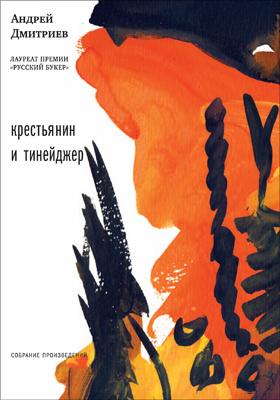 Крестьянин и тинейджер: художественная литература
