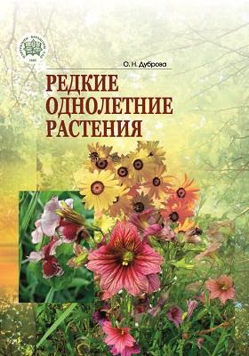 Редкие однолетние растения: научно-популярное издание