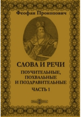 Слова и речи поучительные, похвальные и поздравительные: публицистика, Ч. 1