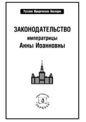 Законодательство императрицы Анны Иоанновны