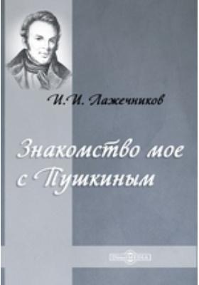 Знакомство мое с Пушкиным: публицистика