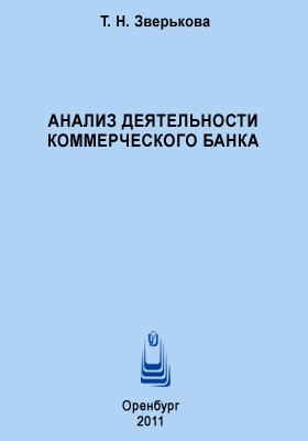 Анализ деятельности коммерческого банка: учебное пособие
