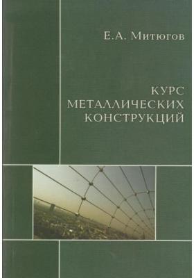 Курс металлических конструкций : Учебник