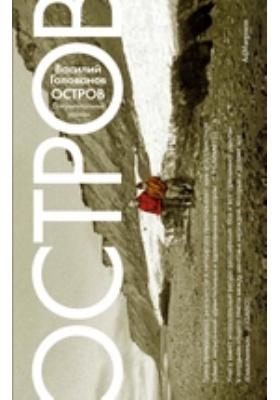 Остров : документальный роман: документально-художественная литература