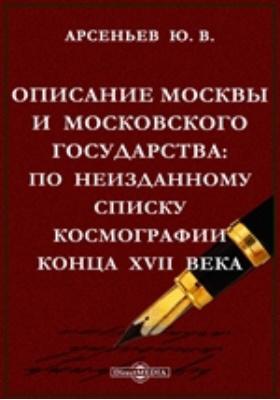 Описание Москвы и Московского государства. По неизданному списку Космографии конца XVII века