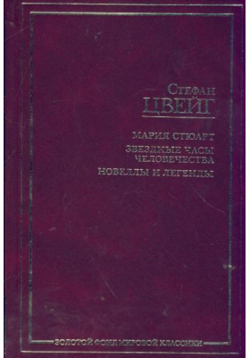 Мария Стюарт. Звездные часы человечества. Новеллы и легенды : Сборник