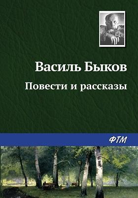 Повести и рассказы: сборник. Т. 6