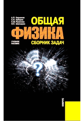 Общая физика. Сборник задач : Учебное пособие