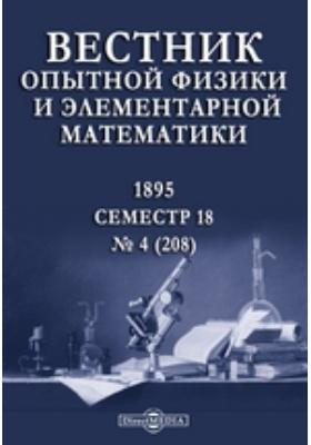 Вестник опытной физики и элементарной математики : Семестр 18: журнал. 1895. № 4 (208)