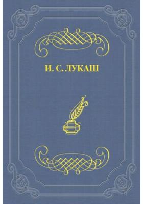 Граф Строганов и Теруань де Мерикур
